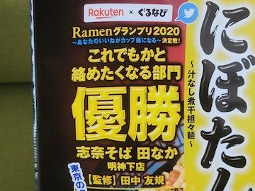 「Ramenグランプリ2020」の「これでもかと絡めたくなる部門」で優勝